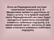 Если на Периодической системе химических элементов Д. И. Менделеева провести ...