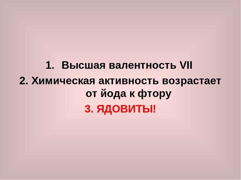 Высшая валентность VII 2. Химическая активность возрастает от йода к фтору 3....