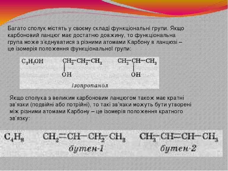 Багато сполук містять у своєму складі функціональні групи. Якщо карбоновий ла...