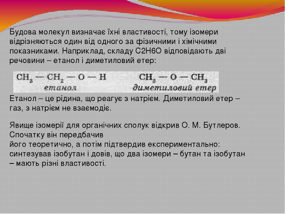 Будова молекул визначає їхні властивості, тому ізомери відрізняються один від...