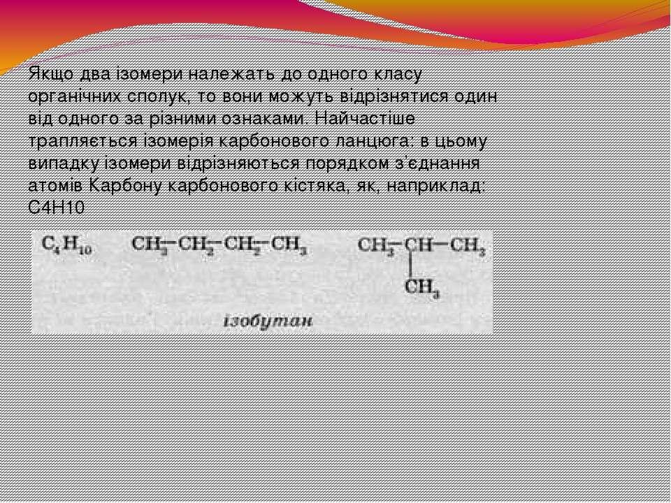 Якщо два ізомери належать до одного класу органічних сполук, то вони можуть в...