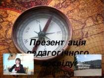 Презентація педагогічного досвіду вчителя географії Великодимерського НВО ЯРЕ...