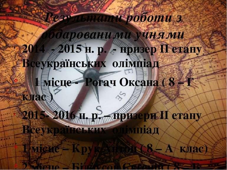 Результати роботи з обдарованими учнями 2014 - 2015 н. р. - призер ІІ етапу В...