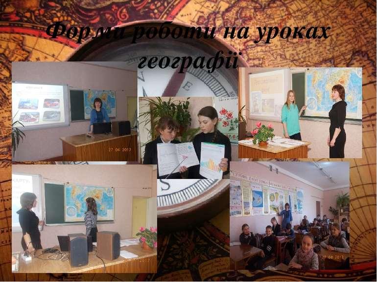 Форми роботи на уроках географії