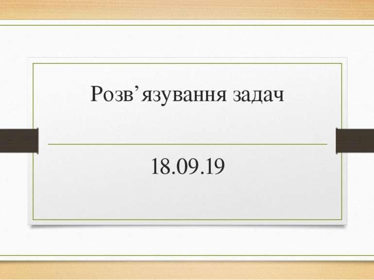 Розв'язування задач 18.09.19