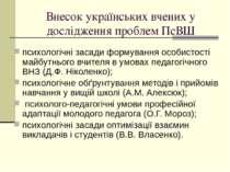 Внесок українських вчених у дослідження проблем ПсВШ психологічні засади форм...