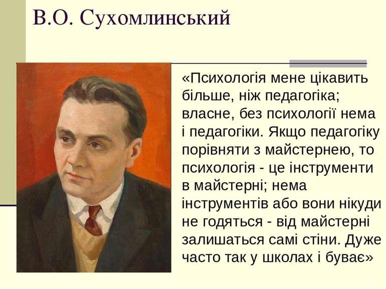 В.О. Сухомлинський «Психологія мене цікавить більше, ніж педагогіка; власне, ...