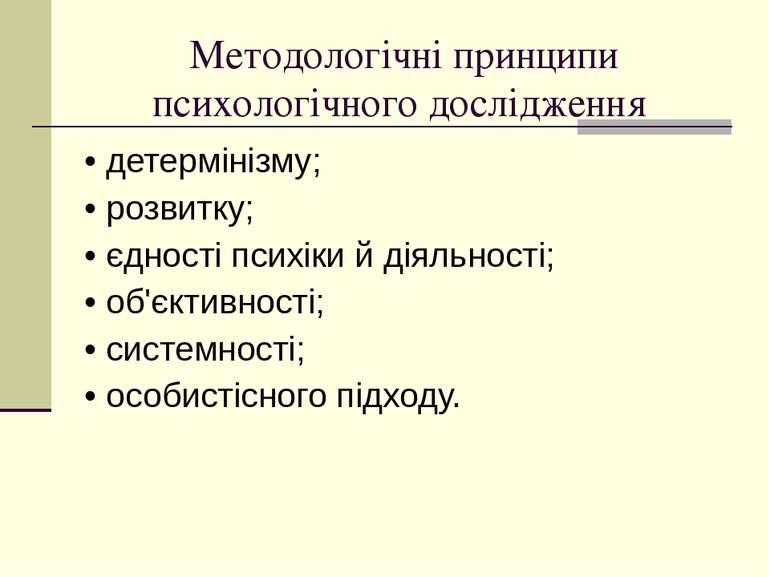 Методологічні принципи психологічного дослідження • детермінізму; • розвитку;...