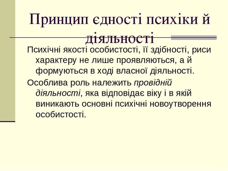 Принцип єдності психіки й діяльності Психічні якості особистості, її здібност...