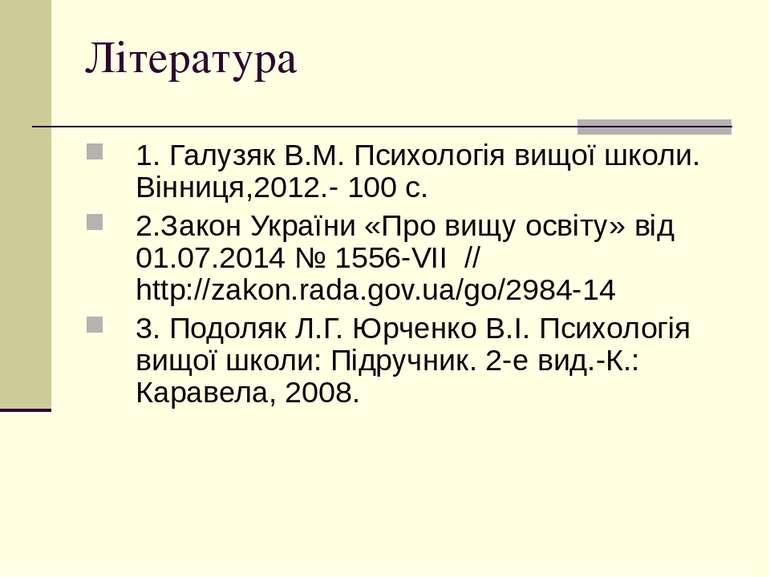 Література 1. Галузяк В.М. Психологія вищої школи. Вінниця,2012.- 100 с. 2.За...