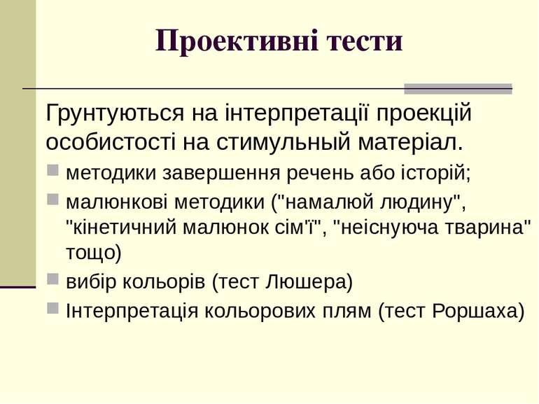 Грунтуються на інтерпретації проекцій особистості на стимульный матеріал. мет...