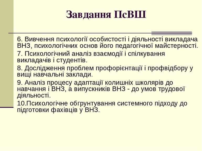 Завдання ПсВШ 6. Вивчення психології особистості і діяльності викладача ВНЗ, ...