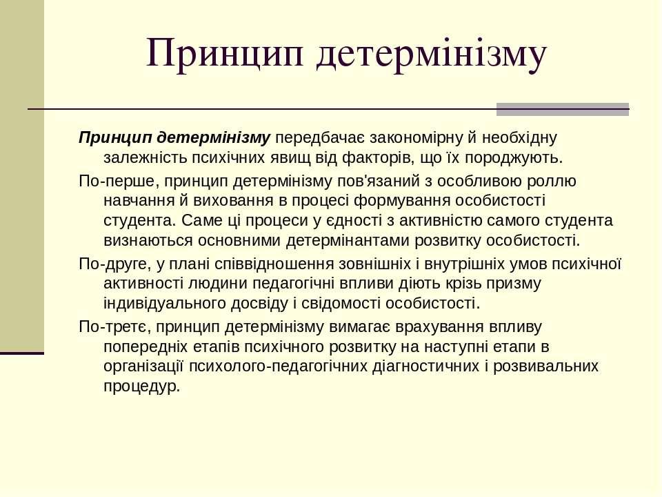 Принцип детермінізму Принцип детермінізму передбачає закономірну й необхідну ...