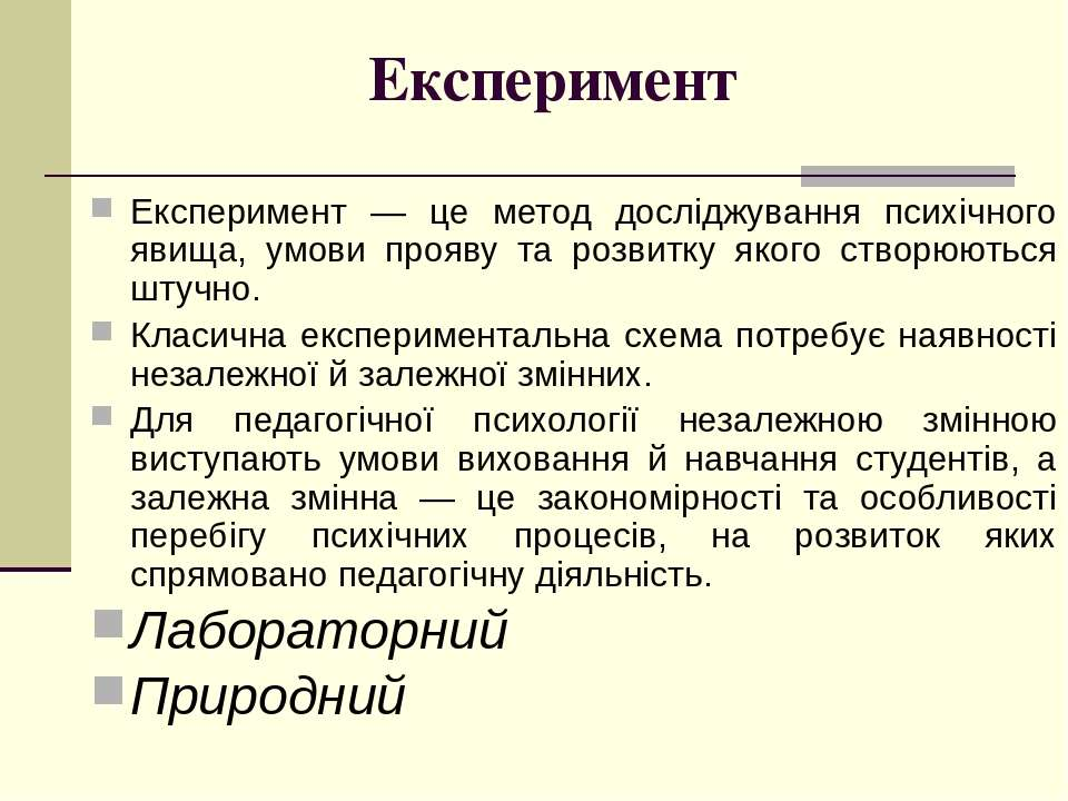Експеримент — це метод досліджування психічного явища, умови прояву та розвит...
