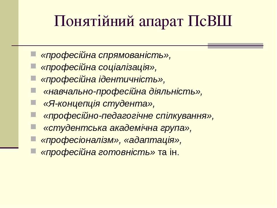 Понятійний апарат ПсВШ «професійна спрямованість», «професійна соціалізація»,...