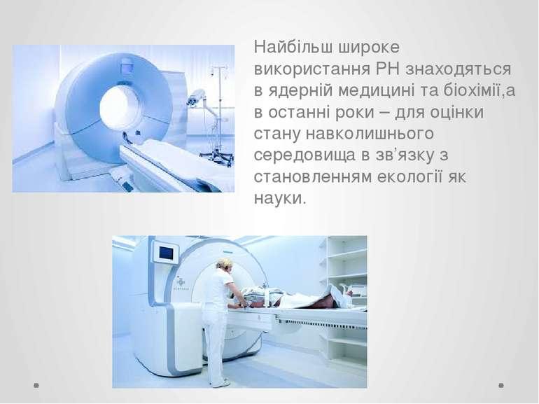 Найбільш широке використання РН знаходяться в ядерній медицині та біохімії,а ...