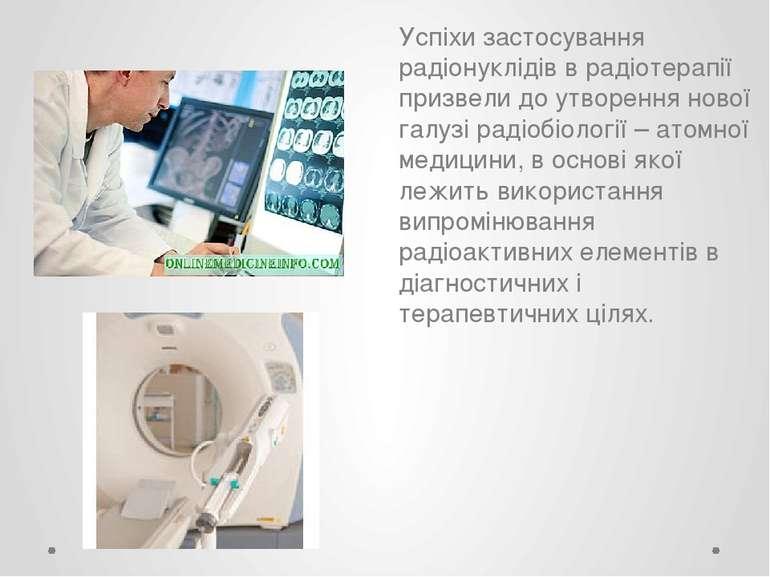 Успіхи застосування радіонуклідів в радіотерапії призвели до утворення нової ...