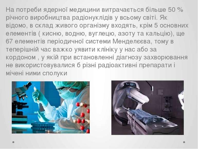 На потреби ядерної медицини витрачається більше 50 % річного виробництва раді...