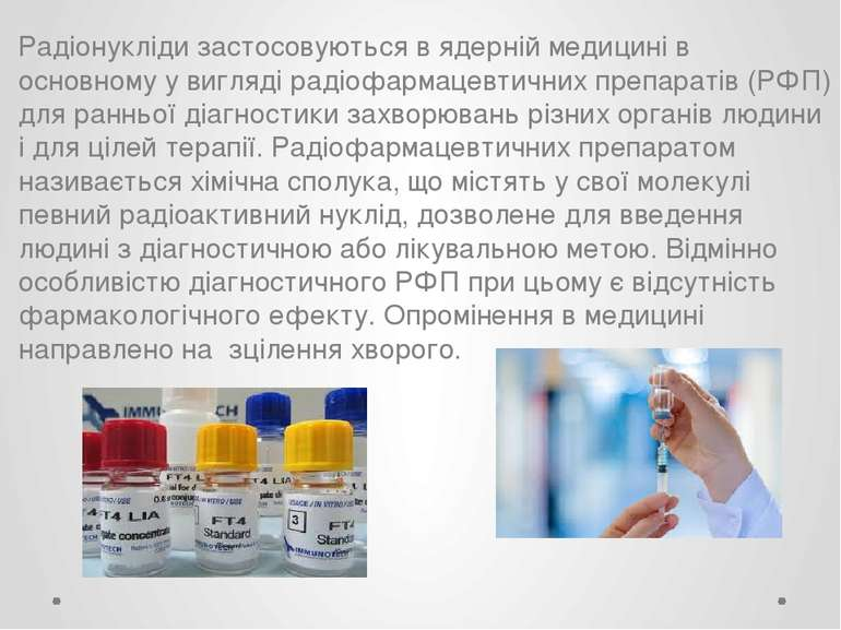 Радіонукліди застосовуються в ядерній медицині в основному у вигляді радіофар...