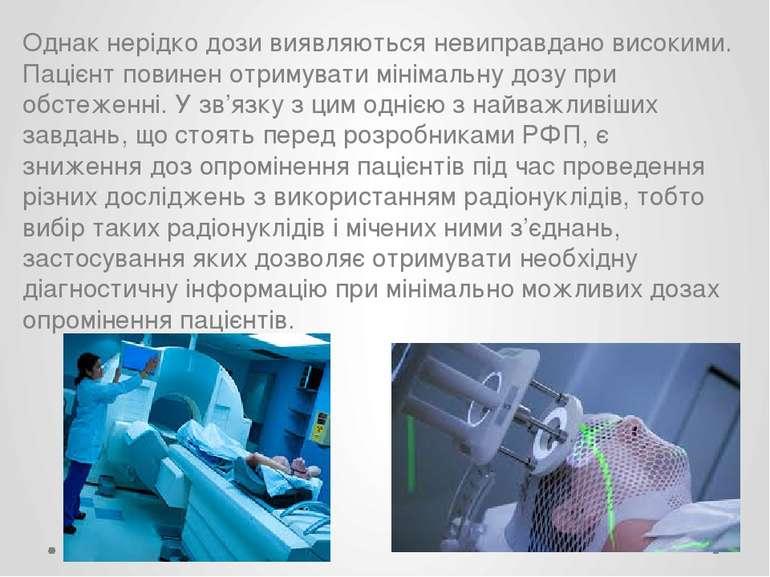 Однак нерідко дози виявляються невиправдано високими. Пацієнт повинен отримув...
