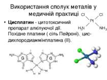 Використання сполук металів у медичній практиці Цисплатин-цитотоксичний пре...