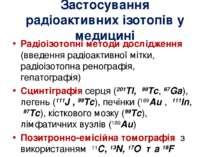 Застосування радіоактивних ізотопів у медицині Радіоізотопні методи досліджен...