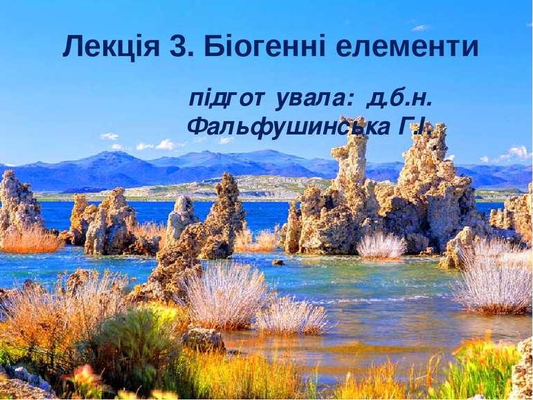Лекція 3. Біогенні елементи підготувала: д.б.н. Фальфушинська Г.І.