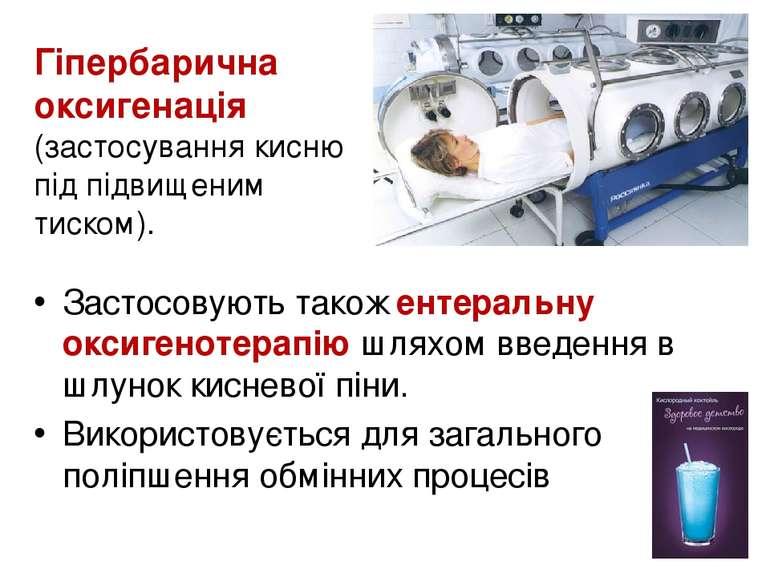 Застосовують також ентеральну оксигенотерапію шляхом введення в шлунок киснев...