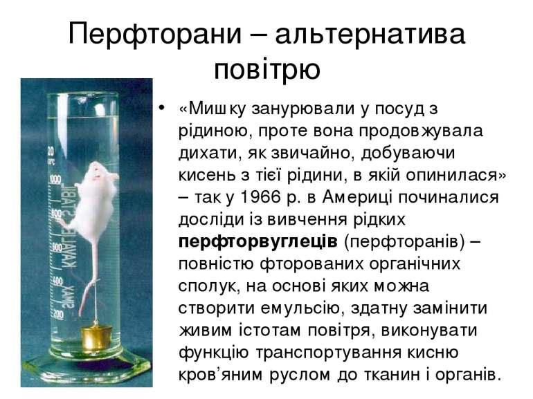 Перфторани – альтернатива повітрю «Мишку занурювали у посуд з рідиною, проте ...
