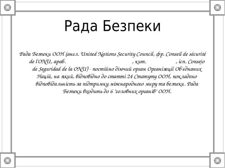 Рада Безпеки Ра да Безпе ки ООН (англ. United Nations Security Council, фр. C...
