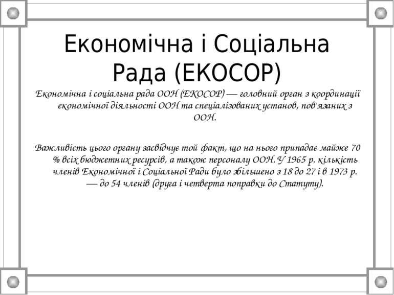 Економічна і Соціальна Рада (ЕКОСОР) Економічна і соціальна рада ООН (ЕКОСОР)...
