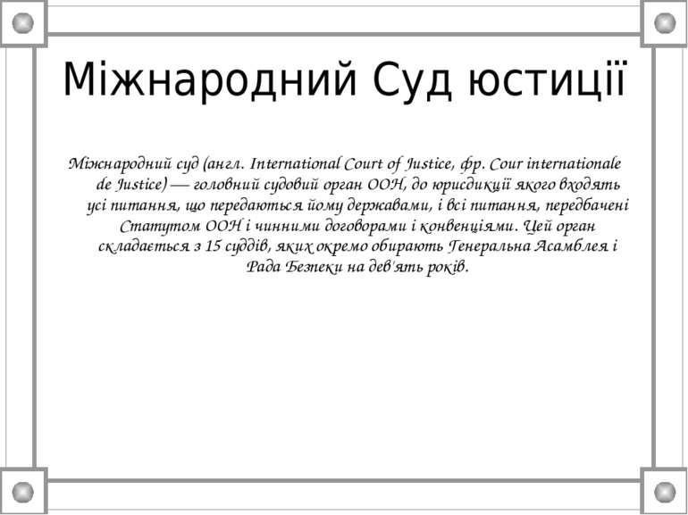 Міжнародний Суд юстиції Міжнародний суд (англ. International Court of Justice...