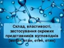 Склад, властивості, застосування окремих представників вуглеводнів (метан, ет...
