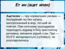 Етин (ацетилен) Ацетилен— при нормальних умовах— безбарвний газ без запаху,...
