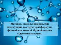 Метанол, етанол, гліцерин, їхні молекулярні та структурні формули, фізичні вл...