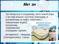 Метан Зустрічається в осадовому чохлі земної кори у вигляді вільних скупчень ...