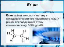 Етан Етан та інші гомологи метану є складовою частиною природного газу. У різ...