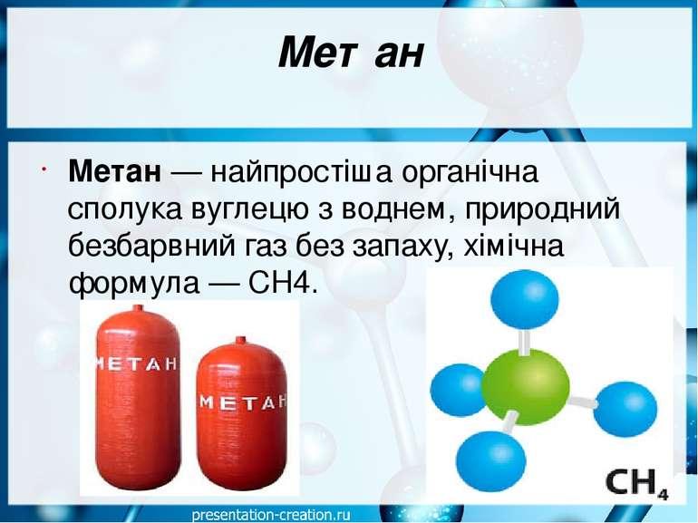 Метан Мета н— найпростіша органічна сполука вуглецю з воднем, природний безб...