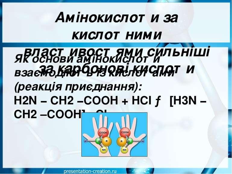 Амінокислоти за кислотними властивостями сильніші за карбонові кислоти Як осн...