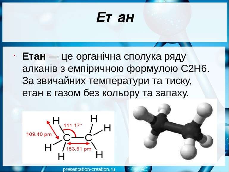 Етан Етан— цеорганічна сполукарядуалканівз емпіричною формулоюC2H6. За ...