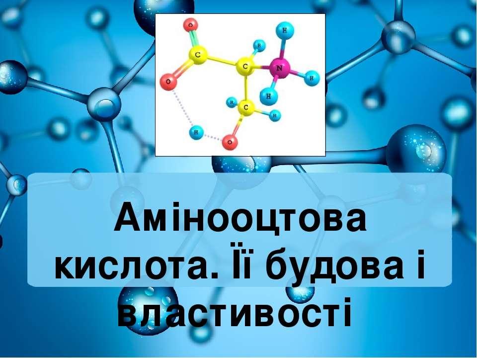 Амінооцтова кислота. Її будова і властивості