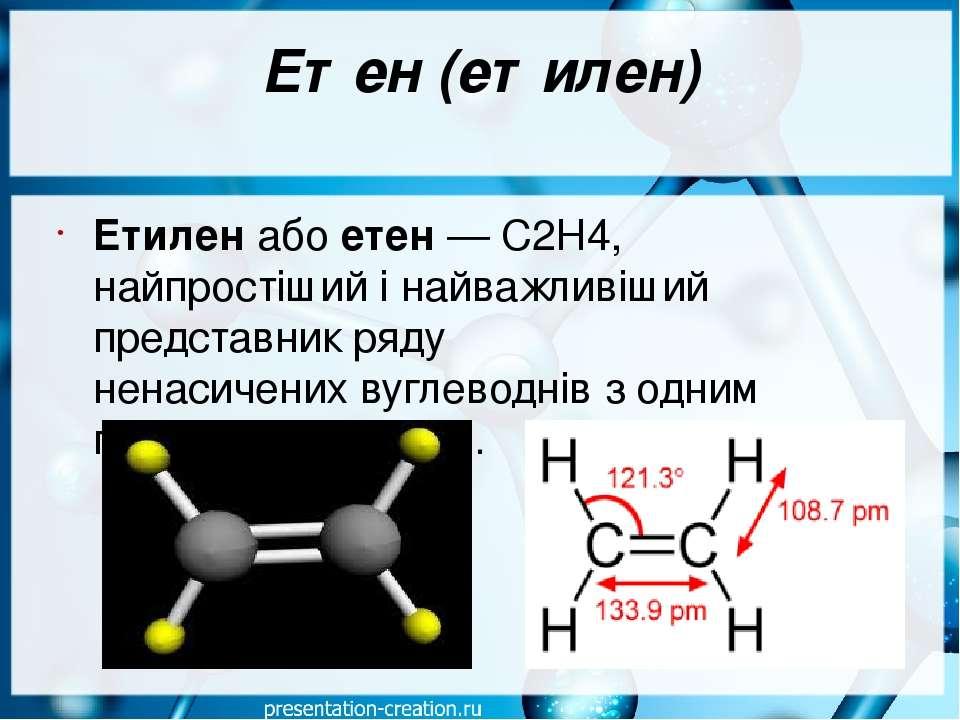 Етен (етилен) Етиле набоете н— С2Н4, найпростіший і найважливіший представ...