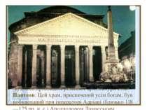 Чудовим прикладом римської архітектури став Пантеон. Цей храм, присвячений ус...