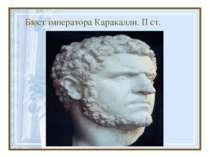 Бюст імператора Каракалли. II ст.