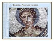 Венера. Римська мозаїка