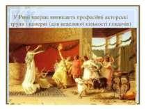 У Римі вперше виникають професійні акторські трупи і камерні (для невеликої к...
