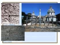 Форум Траяна та колона Траяна. Наші дні