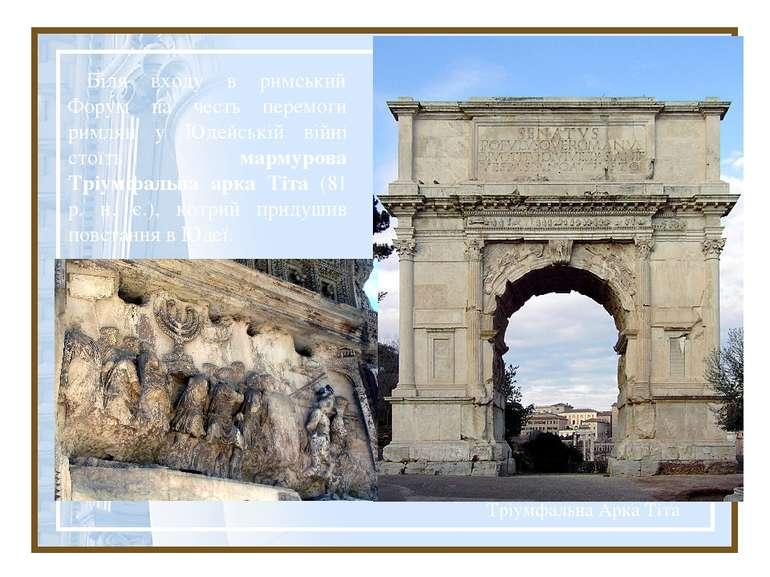 Тріумфальна Арка Тіта Біля входу в римський Форум на честь перемоги римлян у ...