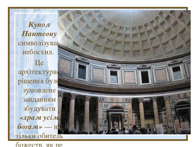 Купол Пантеону символізував небосхил. Це архітектурне рішення було зумовлене ...