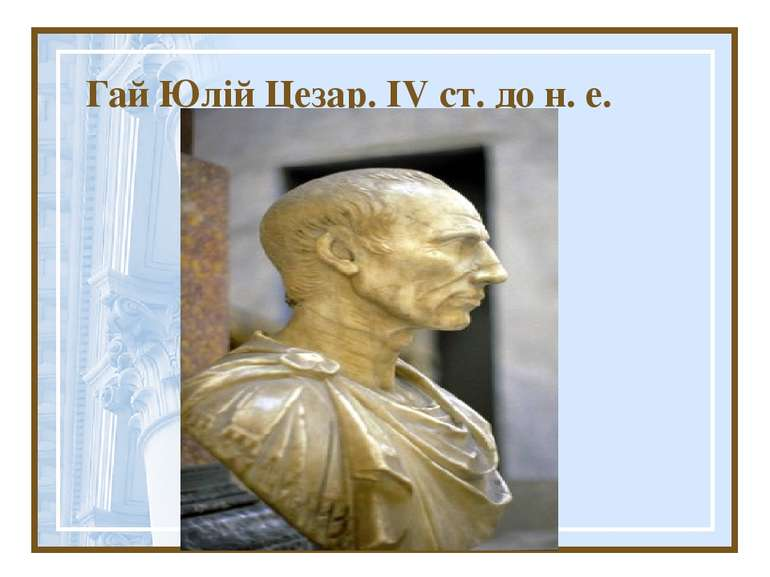 Гай Юлій Цезар. IV ст. до н. е.